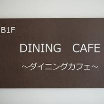 ■B1Fダイニング■「LIME」