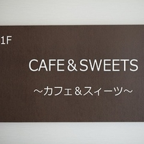 ■1Fカフェ■TABLES CAFE