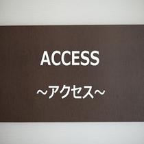 ■アクセス■