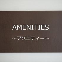 ■各階アメニティー紹介■