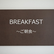 ■3Fグラマラスクロス■朝食