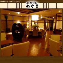【ラウンジ】〜ホテル到着後は、お部屋に上がる前にまずはお寛ぎください。温泉コーヒーもおすすめ〜
