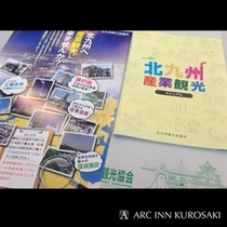 北九州市観光産業紙