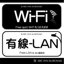 Wi-Fi&有線LAN完備