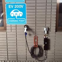 ■電気自動車充電スポット■