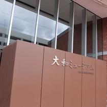 ◆大和ミュージアム◆ホテルより徒歩3分!火曜定休日です。