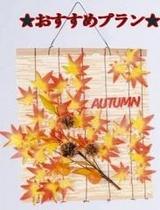 秋のお勧め