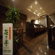 ■夕食レストラン■