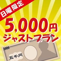 日曜限定!5000円のジャストプライス!