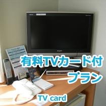 【有料TVカード付き】プラン
