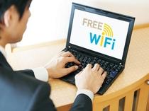 全館・全室Wi-Fi完備