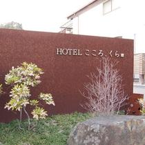 *【HOTELこころ.くらの看板】