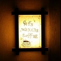 喫茶「わらべ」