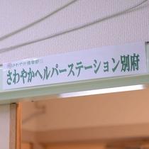 【ヘルパーステーション】当館ではヘルパーが常駐しております。