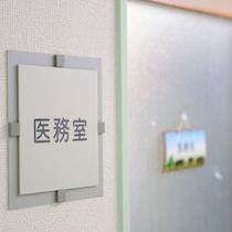 【医務室】館内には医務室もございます。
