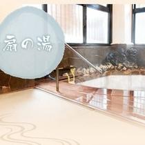 【扇の湯】当館貸切風呂のうちのひとつ。個性的な扇型の湯船は、複数人数様で御入り頂いても十分な面積。