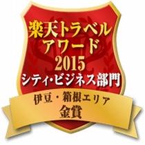 楽天トラベルアワード2015