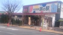 伊豆高原旅の駅 グランパルポート