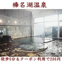 ■榛名湖温泉
