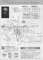 2015狭山市「入間川七夕まつり交通規制図」
