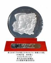 プロが選ぶ日本のホテル・旅館百選