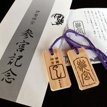 楽天-参宮の木札500