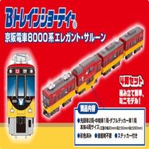 京阪電車8000系エレガントサルーンの京阪グッツ発売中♪