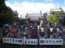 真田十勇士パネルで記念写真はどうですか?