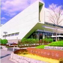 ■熊本県立総合体育館<お車で約30分>