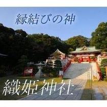 織姫神社 縁結びの神様が宿ると言われる神社。徒歩15分♪散歩に是非♪