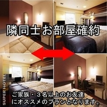 【隣同士2部屋プラン】