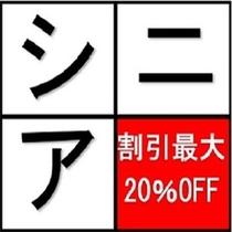 【シニアプラン】