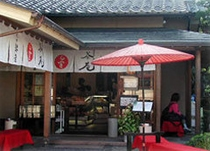 茶庵の麩饅頭