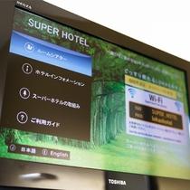 客室32型液晶テレビ
