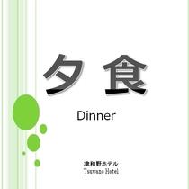 ご夕食のご案内です