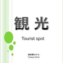 津和野の観光スポットのご紹介です