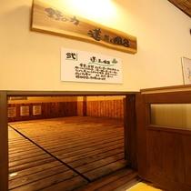 江戸風呂②