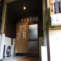 漢方薬湯入口