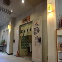 江戸風呂入口