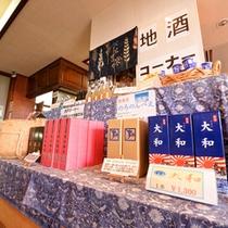 *お土産処/日本各地の銘酒を呑み比べる旅もいいですよね〜!広島の地酒はこちらにございます☆