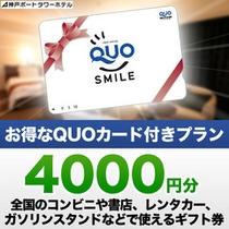 QUOカード4000円付プラン