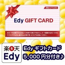 Edyギフトカード5000円分付