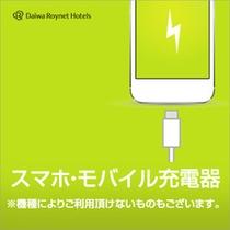 全室に携帯・モバイル充電器完備
