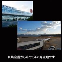 長崎空港から車で5分の好立地