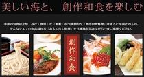 テナント-創作和食しゅう