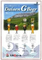 テナント-エンヤサンゴのおすすめ 大山Gビール