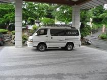 △菊水舘への送迎車