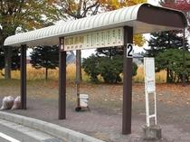 △新花巻駅 送迎バス乗り場(2番バス停)