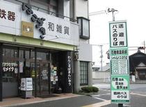 △花巻駅 送迎バス乗り場 (駅を出て左側の送迎バス停)