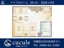 トリプルルーム(26平米)【定員4名】